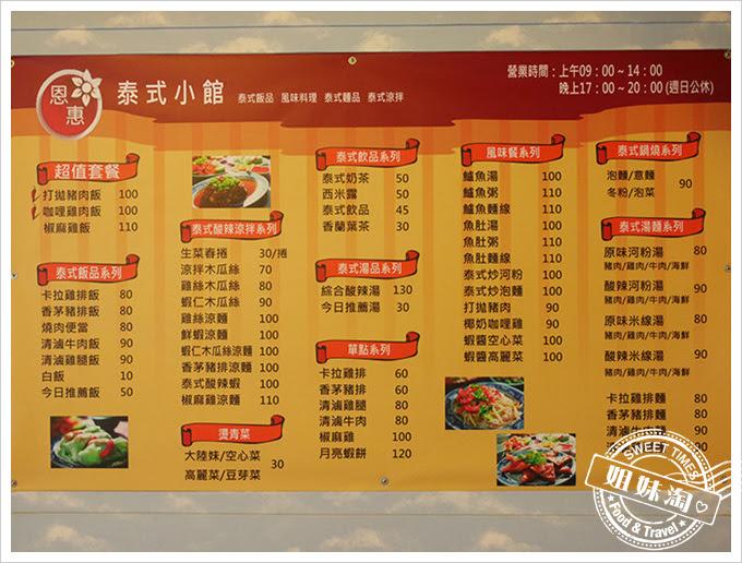 恩惠泰式小館菜單