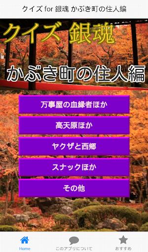 クイズ for 銀魂 かぶき町の住人編 無料 ゲーム アプリ