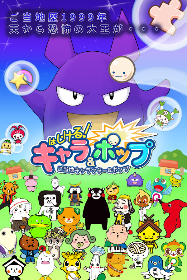 Chara&Pop JPN Local Mascot App- screenshot