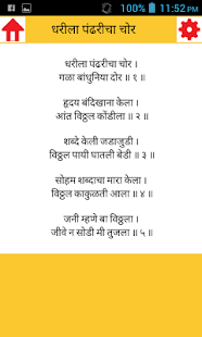 Abhang lyrics