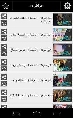 خواطر احمد الشقيري - screenshot