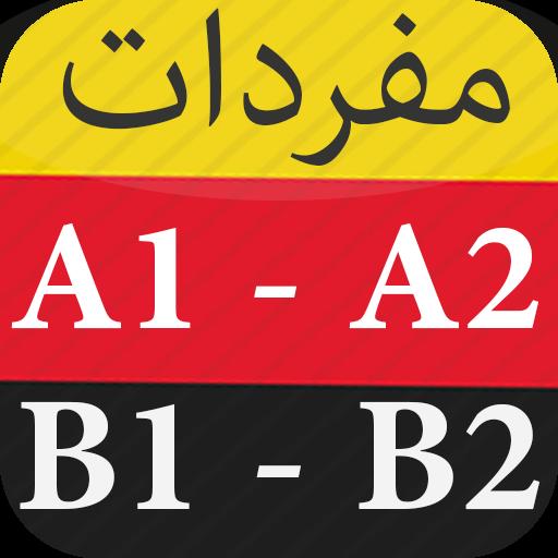 Vokabeltrainer Test Deutschen Vokabeln A1 A2 B1 B2 Android APK Download Free By TaalamAlAlmania