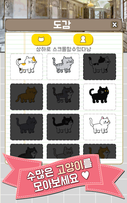 #5. Tap Tap Cat Hair - cat clicker (Android)