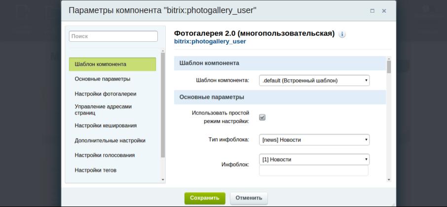 Битрикс сделать галерею функции шаблона в битрикс