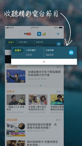 Screenshot for Hong Kong Toolbar in Hong Kong Play Store