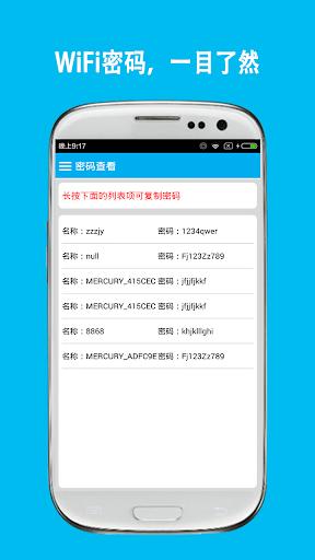 玩工具App|免费WiFi连接——WiFi万能钥匙伴侣免費|APP試玩
