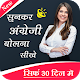 Download Sunkar English Bolna Sikhe: Learn English For PC Windows and Mac