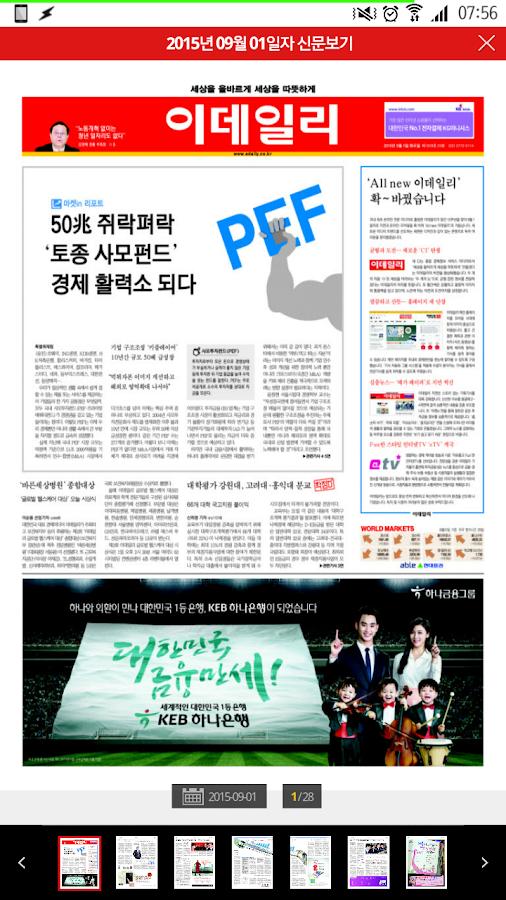 이데일리 뉴스- screenshot