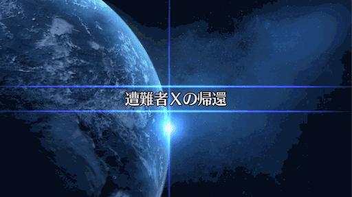 遭難者Xの帰還