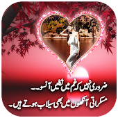 Urdu Poetry photo frames