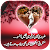 Urdu Poetry photo frames file APK for Gaming PC/PS3/PS4 Smart TV