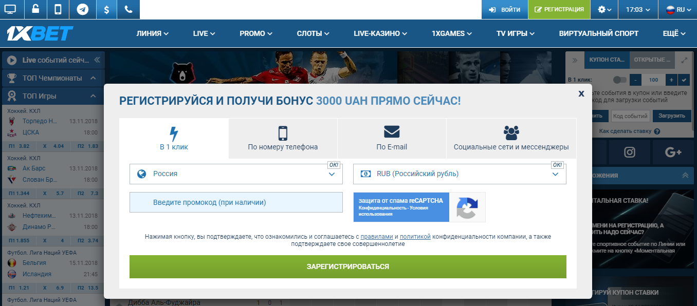 Страница регистрации в 1Xbet