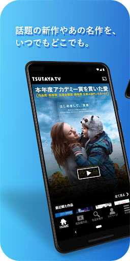 TSUTAYA TV screenshot 1