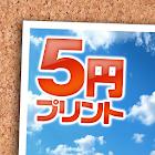 5円プリント-スマホから簡単に写真を現像・注文できるアプリ icon