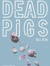 Dead Pigs China / Hong Kong Movie