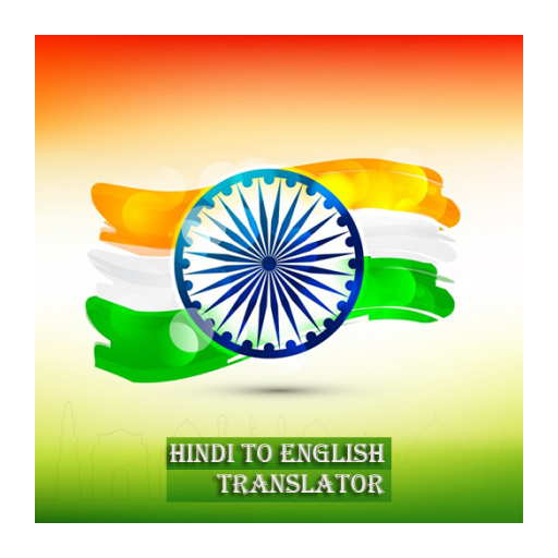 Hindi to English Translator - Apps on Google Play
