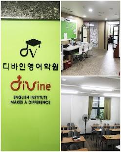 디바인영어학원 - náhled