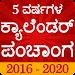 Kannada Calendar Panchang 2017 icon