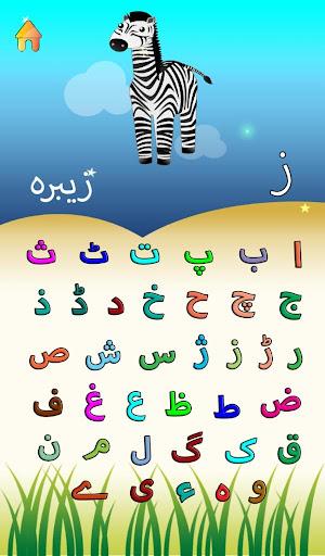 免費下載教育APP|Alif Bay Pay Go - Urdu Learn app開箱文|APP開箱王