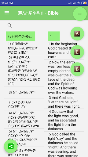 Amharic Bible English Bible Parallel 1.0 screenshots 1