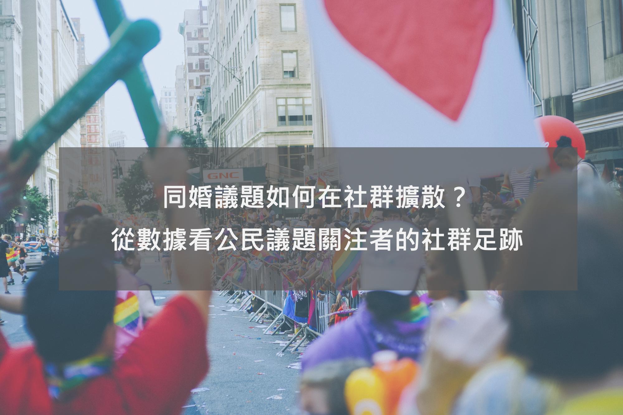 同婚議題如何在社群擴散?從數據看公民議題關注者的社群足跡