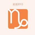 星座2015(愛瘋AOS/iReserve開賣提示) icon