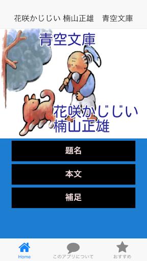 花咲かじじい 楠山正雄 青空文庫