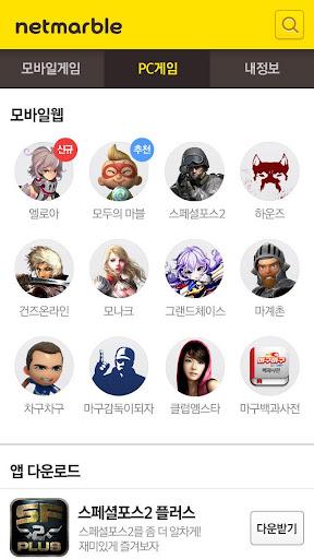 넷마블 - Netmarble screenshot 3