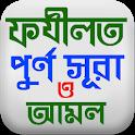 ফজিলত পূর্ণ সূরা ও আমল ~ ফজিলত সহ দোয়ার ভাণ্ডার icon