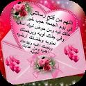 صور و رسائل جمعة مباركة icon