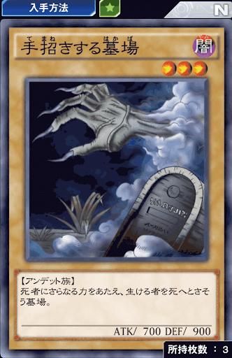 手招きする墓場