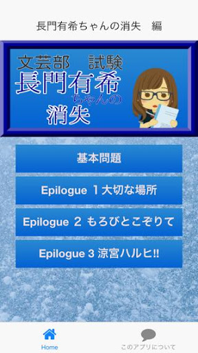 アニメクイズ「長門有希ちゃんの消失ver 」