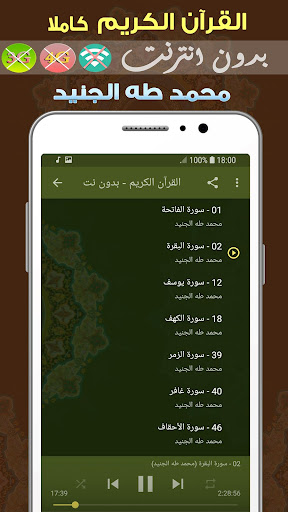 taha al junaid Mp3 Quran Offline 2.0 screenshots 2