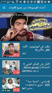 أفضل القنوات لليوتيوب - náhled