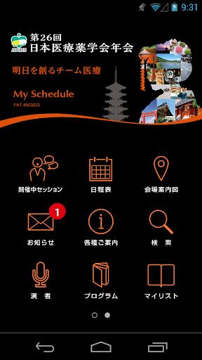 玩免費醫療APP|下載第26回日本医療薬学会年会 要旨集アプリ app不用錢|硬是要APP