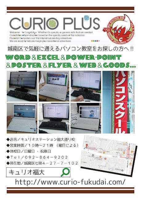 キュリオステーション福大通り校(Curio-Station-Fukudai-School)のポスター画像