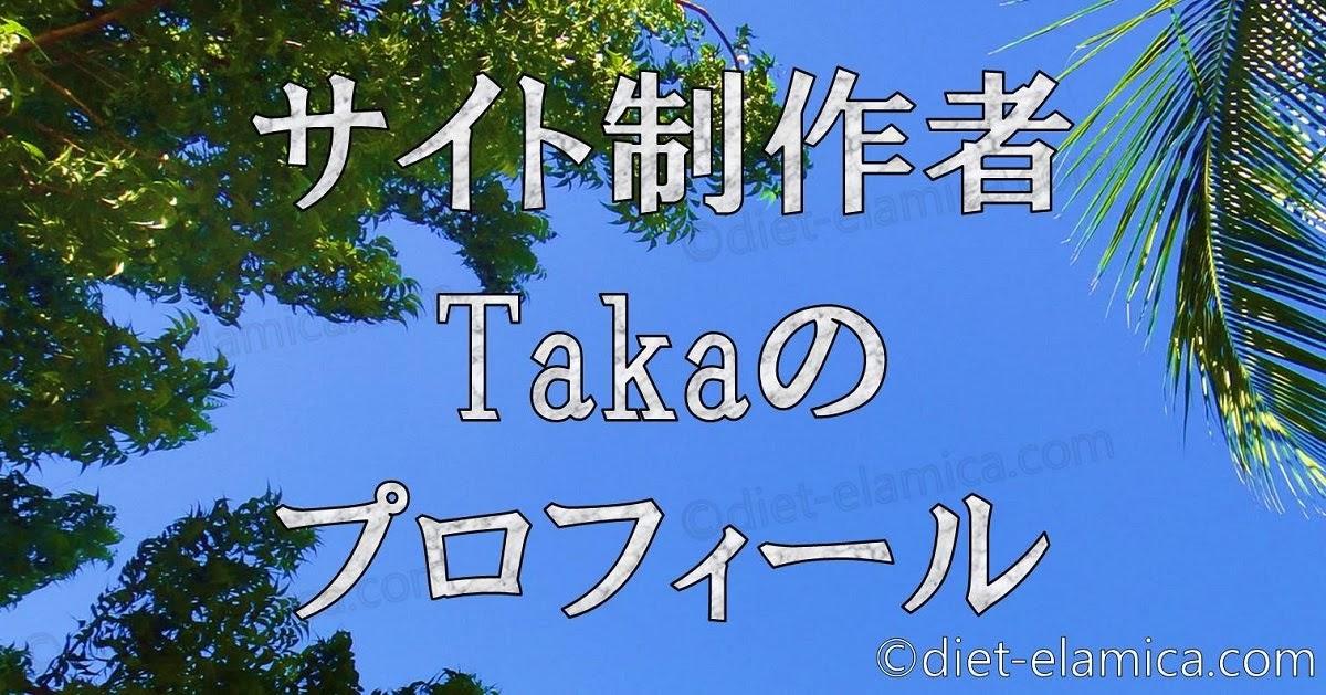 Takaのプロフィール