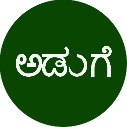 Aduge Food Recipes in Kannada file APK for Gaming PC/PS3/PS4 Smart TV