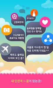 소개팅,채팅어플,소셜데이팅-사랑남녀 screenshot 4