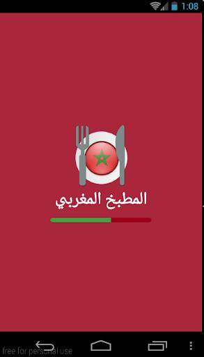 المطبخ المغربي بدون أنترنيت