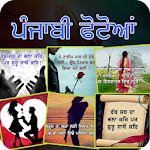 Punjabi Photos Icon