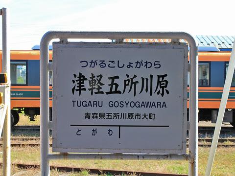 津軽鉄道 津軽五所川原駅_02