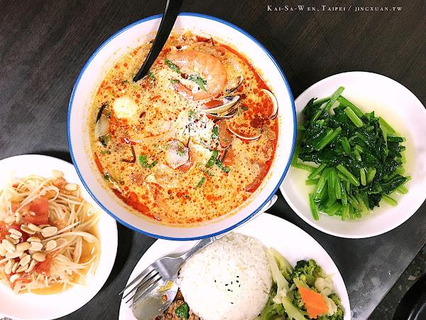 凱薩溫雲南泰式料理