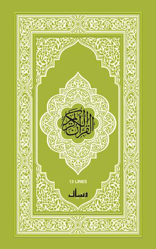 Quraan-E-Karim 13 Lines