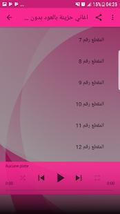 اغاني حزينه بالعود بدون نت 2018 - Aghani hazina - náhled