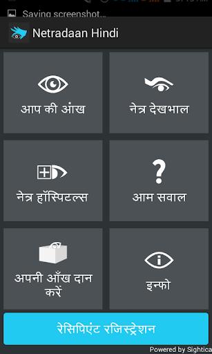 Netradaan Hindi