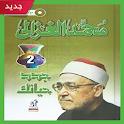 كتاب جدد حياتك لمحمد الغزالي ( pdf كامل مجانا ) icon