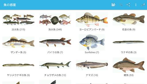 無料书籍Appの魚の惑星|記事Game
