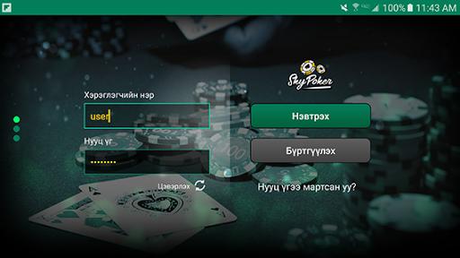 SkyPoker Mongolia 1.0. screenshots 1