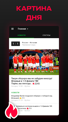 Sports.ru - u0432u0441u0435 u043du043eu0432u043eu0441u0442u0438 u0441u043fu043eu0440u0442u0430 5.3.12 screenshots 1